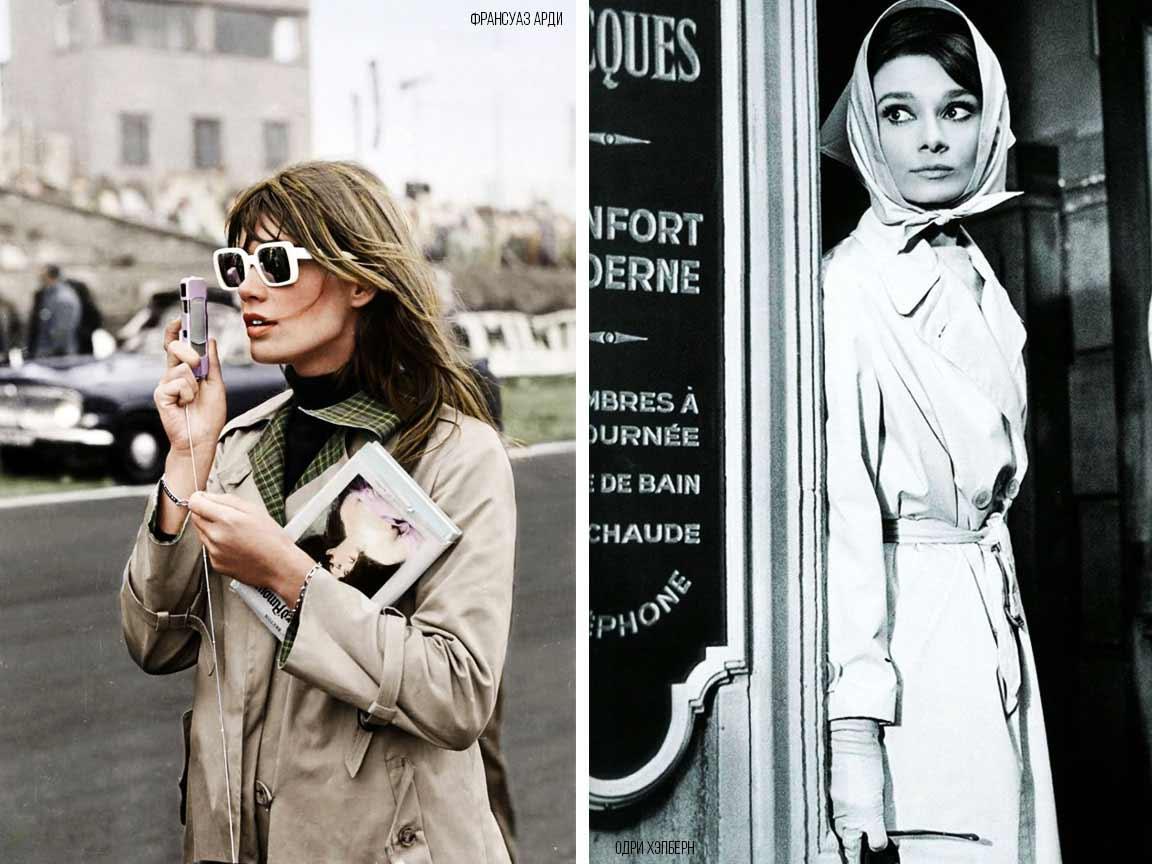 Женский тренчкот - ретро фото Франсуаз Арди и Одри Хепберн