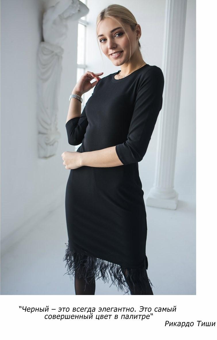 черное платье футляр с перьями - бренд Аржен