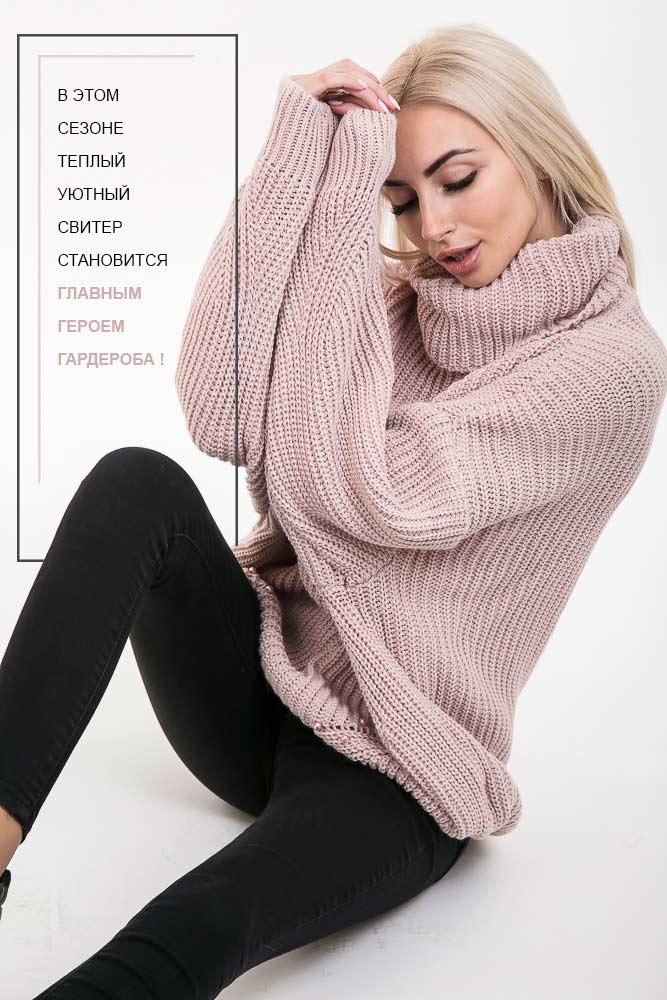 Женский оверсайз-свитер из нежно-розовой пряжи. Аржен