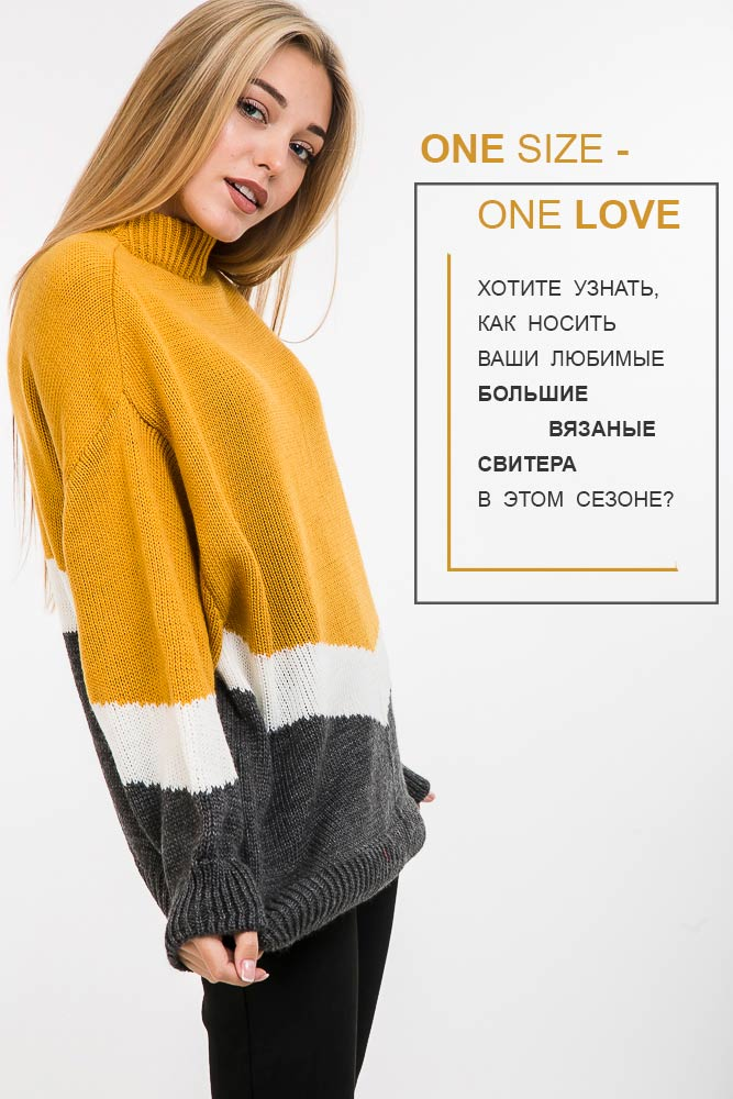 Трехцветный вязаный свитер оверсайз от Аржен
