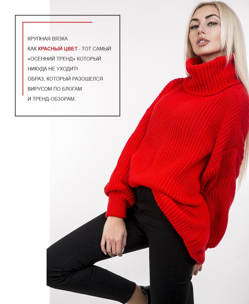 Красный свитер oversize из машинной вязки. Бренд Аржен