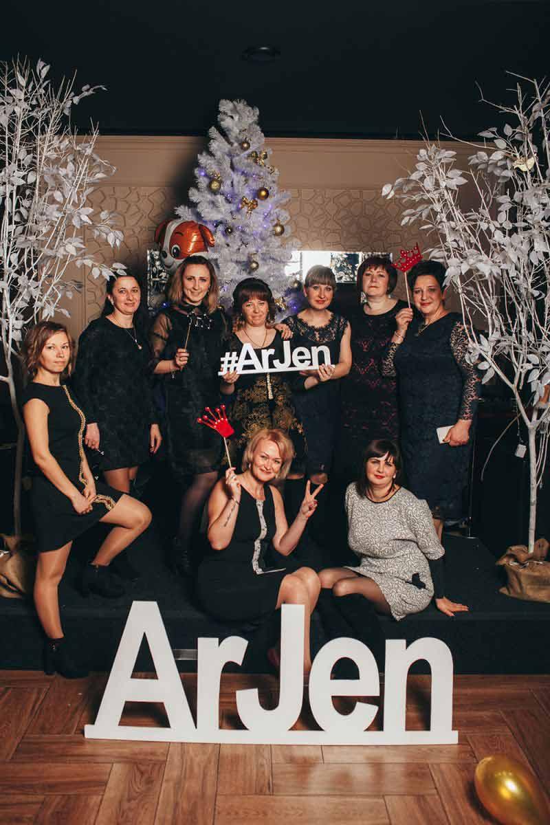 Интернет-магазин Аржен отмечает Новый год