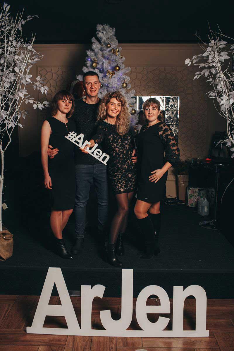 Как встречают Новый год на Arjen